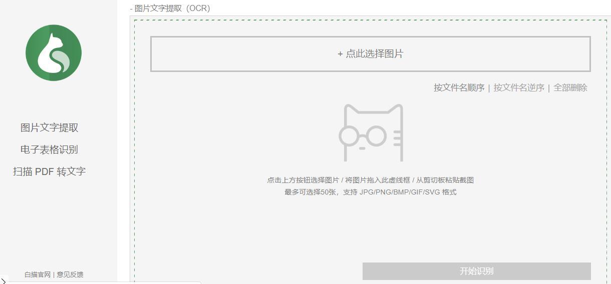 白猫 - 图片文字在线提取工具