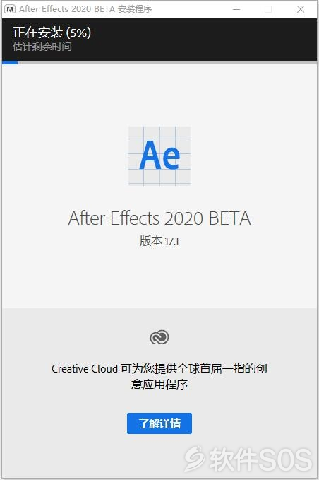 Adobe After Effects 2020附激活
