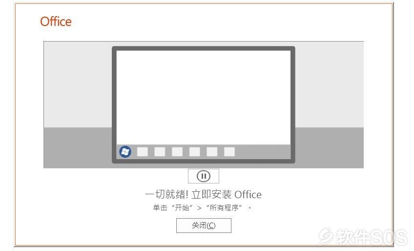 Microsoft Office 365 微软办公套件 安装激活详解